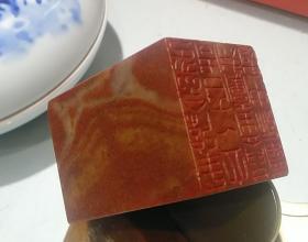 闲章 金石篆刻 寿山石