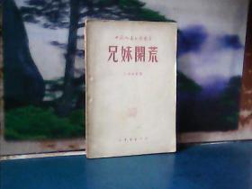 兄妹开荒(1949年一版一印) 中国人民文艺丛书