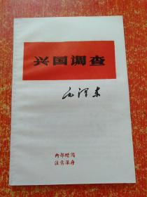 兴国调查【罕见毛著单行本】