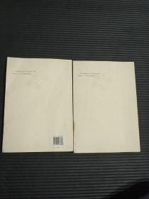 白话史记(中下两册):白话全译本