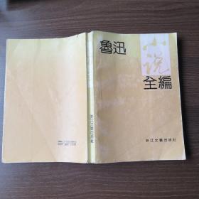 鲁讯小说全编  一版一印