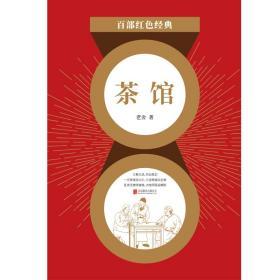 百部�t�碰撞典:茶�^ �v史、�事小�f 老舍