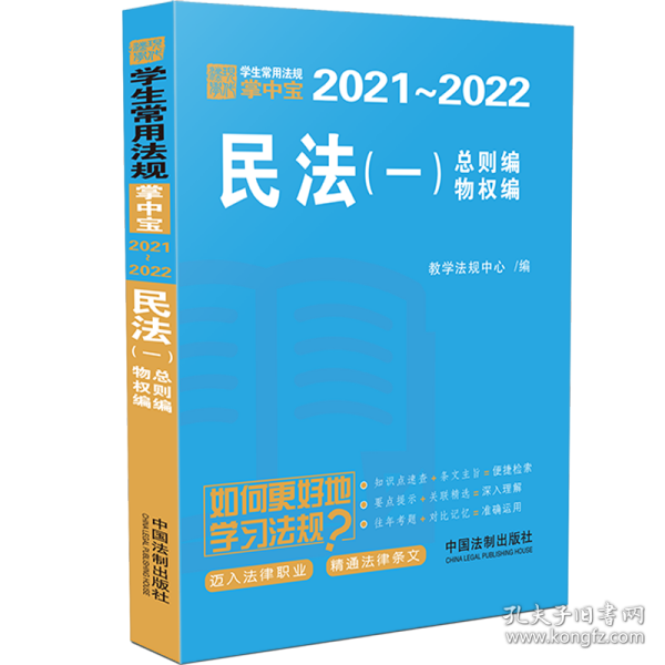 民法(一)(学生常用法规掌中宝2021—2022)