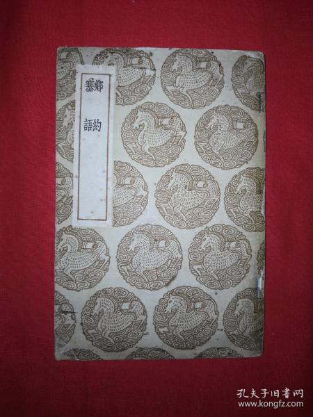 稀见老书丨乡约、塞语(全一册)中华民国25年初版!原版非复印件!详见描述和图片