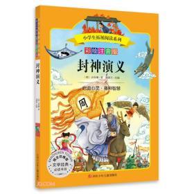 小学生拓展阅读系列/封神演义