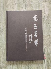 紫玉春华-紫砂艺术作品展