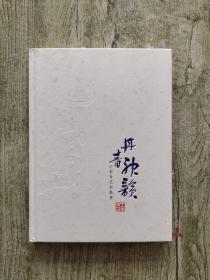 王东升艺术集萃