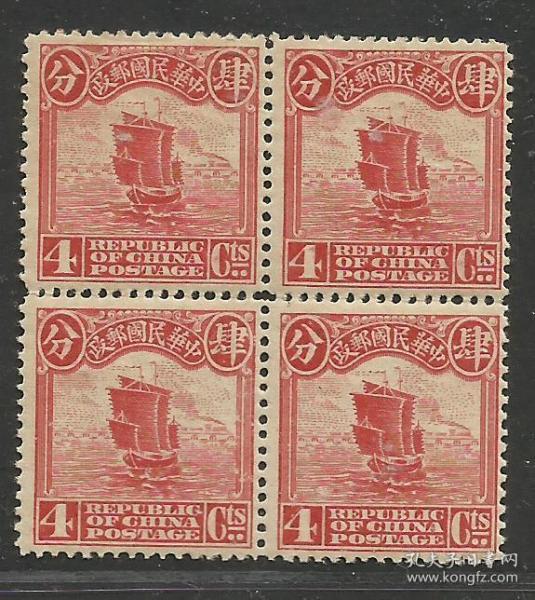 民国北京一版帆船邮票4分新方连
