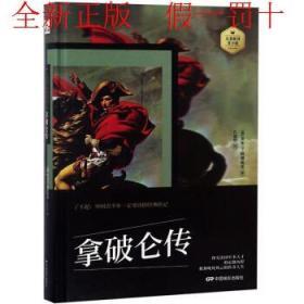 全新正版(精装)了不起:中国青少年一定要读的经典传记:拿破仑传