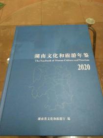 湖南文化和旅游年鉴2020(附光盘)