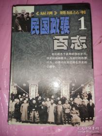 《纵横》精品丛书:民国政要百志
