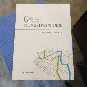 2019贵州科技统计年鉴  未拆封 正版 实物图 货号14-1