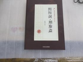 阴阳剑胭脂盗/民国武侠小说典藏文库