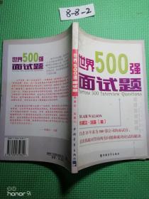 世界500强面试题