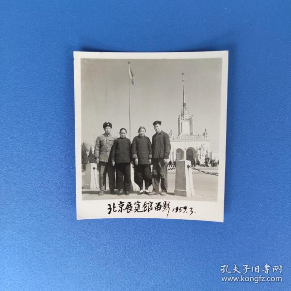 北京展览馆留念