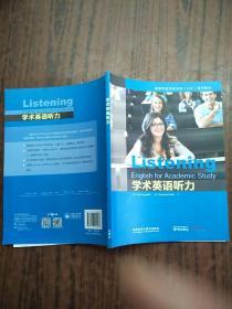 学术英语听力   原版内页全新含光盘