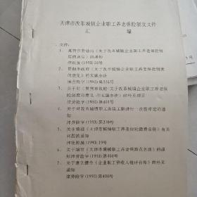 天津市改革城镇企业职工养老保险制度文件汇编