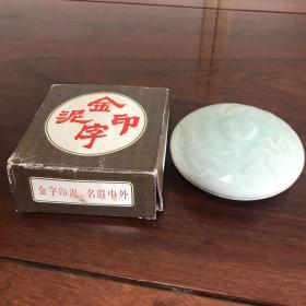 H-0260老印泥 八十年代上海金字印泥 龙泉窑青瓷印盒 暗刻双龙戏珠纹 印泥盒有烧制时候形成的窑裂、时代特征明显、未使用品