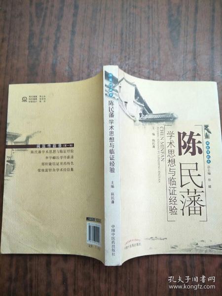 陈民藩学术思想与临证经验   原版内页干净