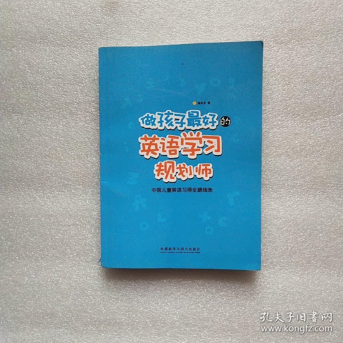 做孩子最好的英语学习规划师 中国儿童英语习得全路线图