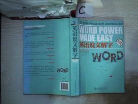 英语说文解字(中英文对照版)(书封破损)