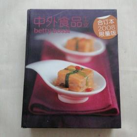中外食品工业 2008 合订本 限量版【精装16开】