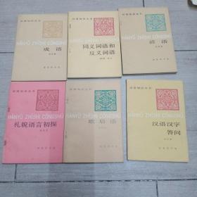 汉语汉字答问,同义词语和反义词语,成语,礼貌语言初探,歇后语,谚语,六本合卖
