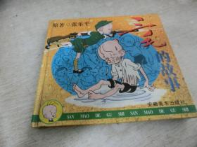 三毛的故事     库2