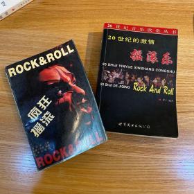 疯狂摇滚:Rock & Roll。(买一送一)