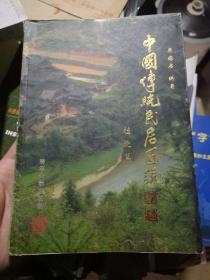 中国传统民居图说--桂北篇