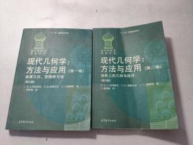 现代几何学:方法与应用【第一卷,第二卷】  品相看图