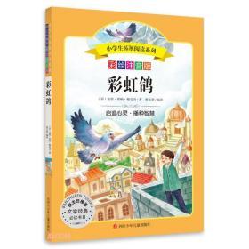 小学生拓展阅读系列/彩虹鸽