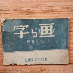 字与画 (金马出版社,1943年)