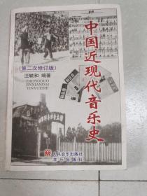 中国近现代音乐史(第二次修订版)