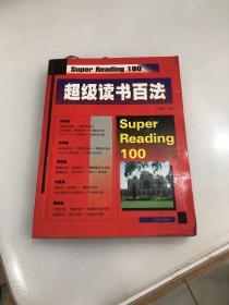 超级读书百法