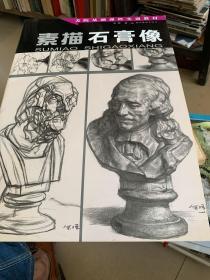 素描 石膏像