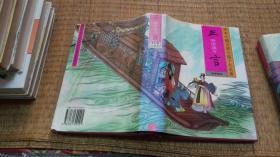 三言(警世通言)-珍本中国古典小说十大名著