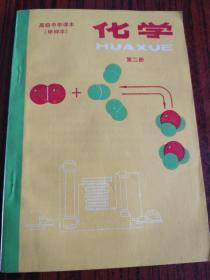 高级中学课本化学第二册