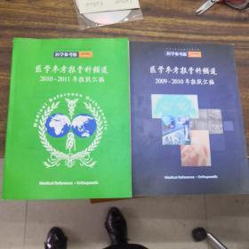 医学参考报骨科频道2009-2010;2010-2011年报纸汇编(两本和售)