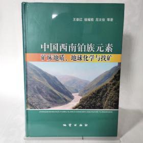 中国西南铂族元素 矿床地质、地球化学与找矿