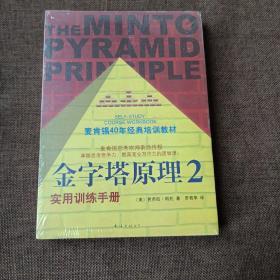 金字塔原理2:实用训练手册(平未翻带塑封)