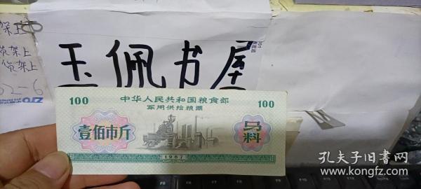中华人民共和国粮食部军用供给粮票壹佰市斤(马料)