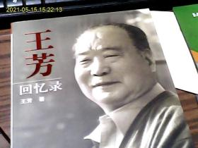 王芳回忆录【文学】正版