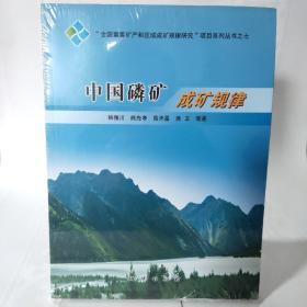 中国磷矿成矿规律