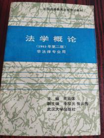 法学概论1993年第二版非法律专业用