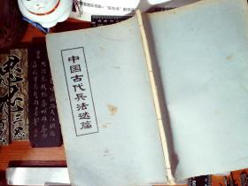 中国古代兵法选篇 线装 正版现货S0073S