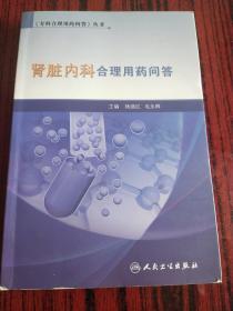 《专科合理用药问答》丛书·肾脏内科合理用药问答