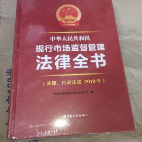 中华人民共和国市场监督管理法律全书(法律、行政法规2018)