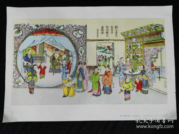 56年1版1印杨柳青木版年画-刘元普双生贵子
