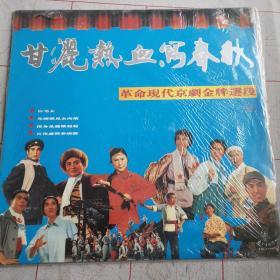 甘洒热血写春秋(革命现代京剧金牌选段),黑胶唱片,孔网唯一。